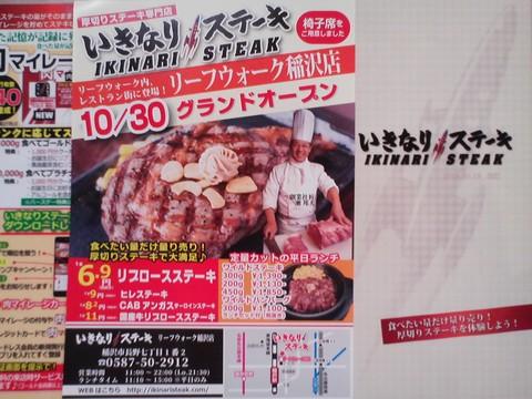 メニュー3 いきなりステーキリーフウォーク稲沢店
