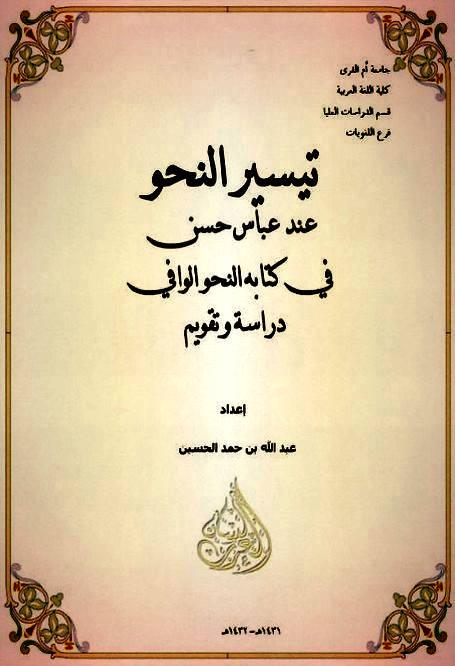 تيسير البلاغة القرآنية pdf