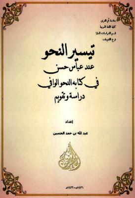 تيسير النحو عند عباس حسن فى كتابه التحو الوافى - دكتوراه , pdf