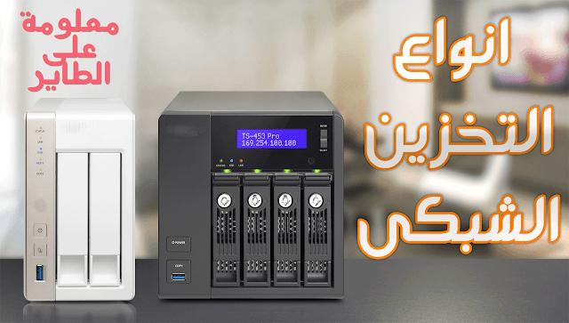 ما هي التقنـيات المستخدمة في التخـزين؟  Network Storage