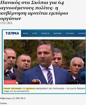 https://www.echedoros-a.gr/2019/02/64.html