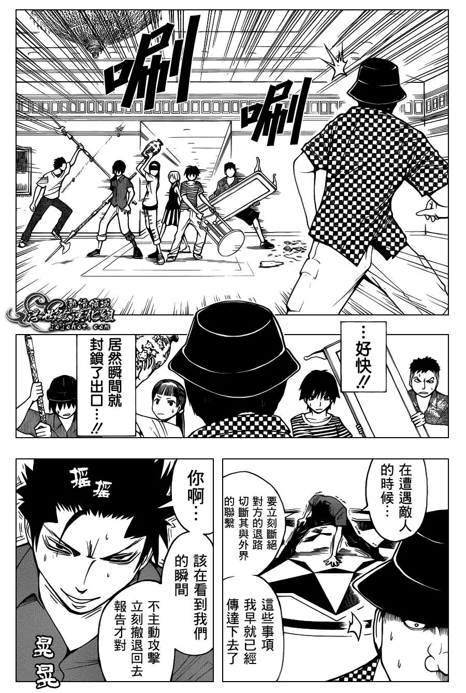 暗殺教室: 63話 - 第16页