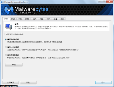 Malwarebytes Anti-Malware Free 1.75.0.1300 免安裝中文版 (2.2.0.1024 英文安裝版) - 電腦惡意程式掃描及清除軟體 刪除 ...