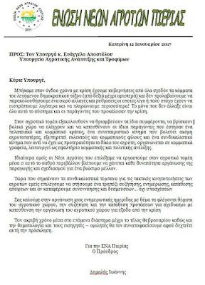 Πρόταση της Ένωσης Νέων Αγροτών Πιερίας