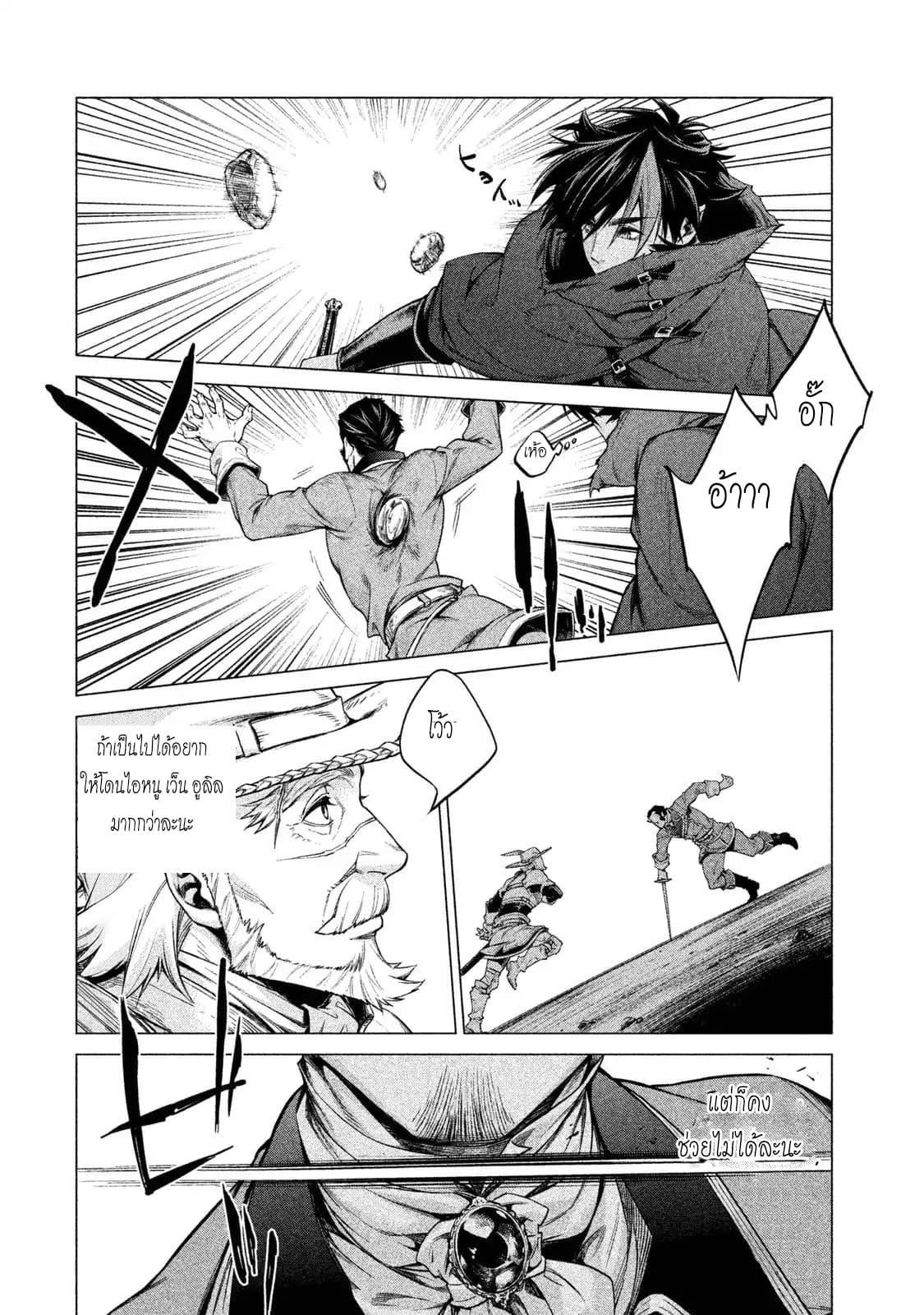 อ่านการ์ตูน Henkyou no Roukishi - Bard Loen ตอนที่ 3 หน้าที่ 18