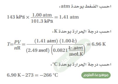 ما درجة حرارة mol 2.49 من الغاز بوحدات سيلزيوس، والموجود في إناء سعته L 1.00