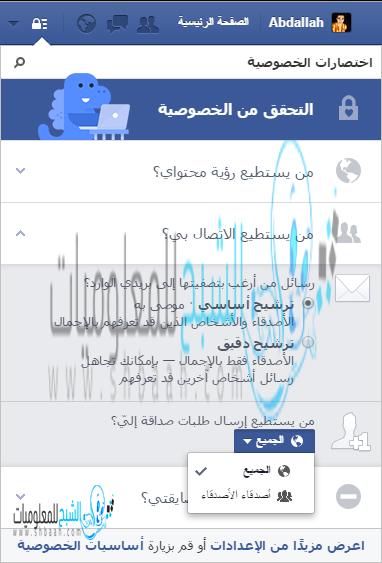 كيف يمكنك إضافة شخص على فيس بوك لا يتيح خاصية إضافة صديق