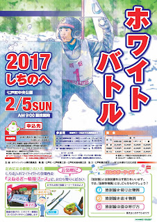 Shichinohe White Battle 2017 poster 平成29年しちのへホワイトバトル2017 ポスター 七戸町