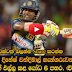 Sri Lanka vs Australia 2nd Odi Live - 1st 6 by Dinesh Chandimal - Big Bang