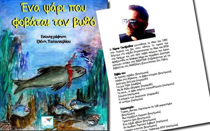 [Δωρεάν Παραμύθι]: Ένα ψάρι που φοβάται τον βυθό