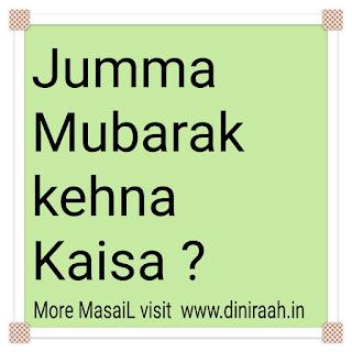 Jumma Mubarak kehna Kaisa ?