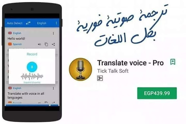 اقوي مترجم صوتي مدفوع