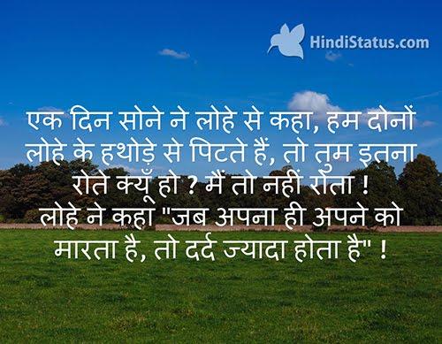 जब अपना ही अपने को मारता है, तो दर्द ज्यादा होता है - HindiStatus