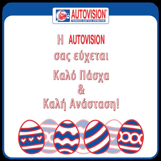 Χρόνια πολλά από την AUTOVISION ΙΚΤΕΟ ΑΡΓΟΛΙΔΑΣ ΑΕ