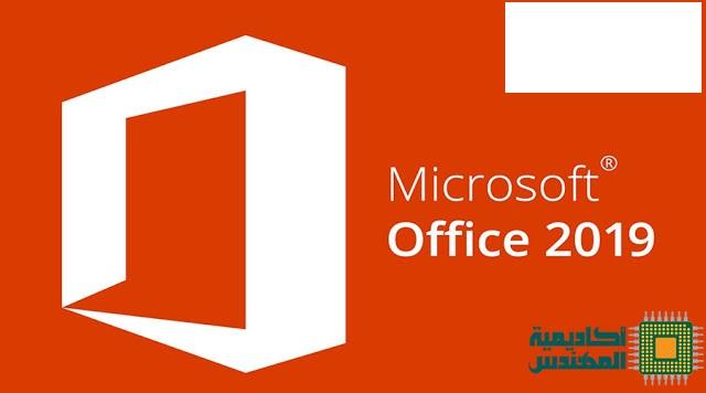 تحميل اوفيس 2019 كامل Office 2019 Full