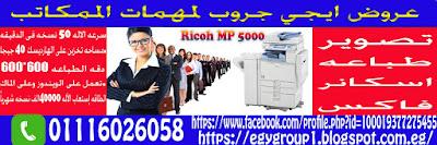 ريكو MP 5000