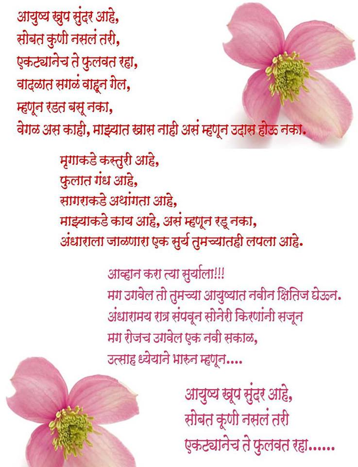 The Message Marathi Kavita