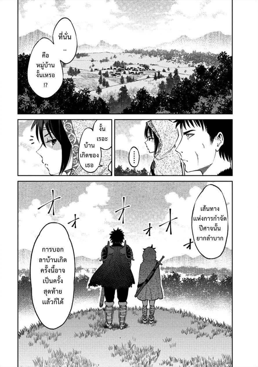 อ่านการ์ตูน Sekai ni Hitotsudake no R ตอนที่ 3 หน้าที่ 8