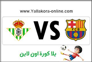 مشاهدة مباراة برشلونة وريال بيتيس بث مباشر بالدوري الاسباني