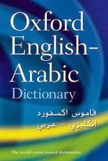 تحميل قاموس اكسفورد انكليزي - عربي PDF