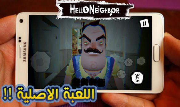 رسميا !! تحميل لعبة Hello Neighbor الاصلية للاندرويد !! لعبة الجار السفاح للاندرويد !!