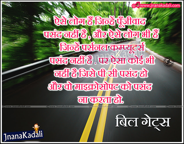 Here is a Hindi Bill Gates Quotations about Success,Daily Hindi Manchi Matalu Online, Top and Famous Hindi Good Reads about Success,Life Success Quotations and Messages Free,Inspirational Hindi Vijayam Kavithalu,Telugu Daily Subhodayam Greetings Online, Try for Success Quotations and Wallpapers,Hindi Daily Success Images Free.
