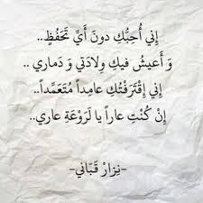 حكمة اليوم نزار قباني