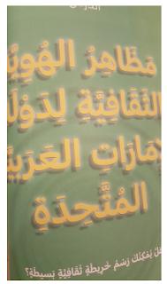 حل درس (مظاهر الهوية الثقافية لدولة الإمارات العربية المتحدة)