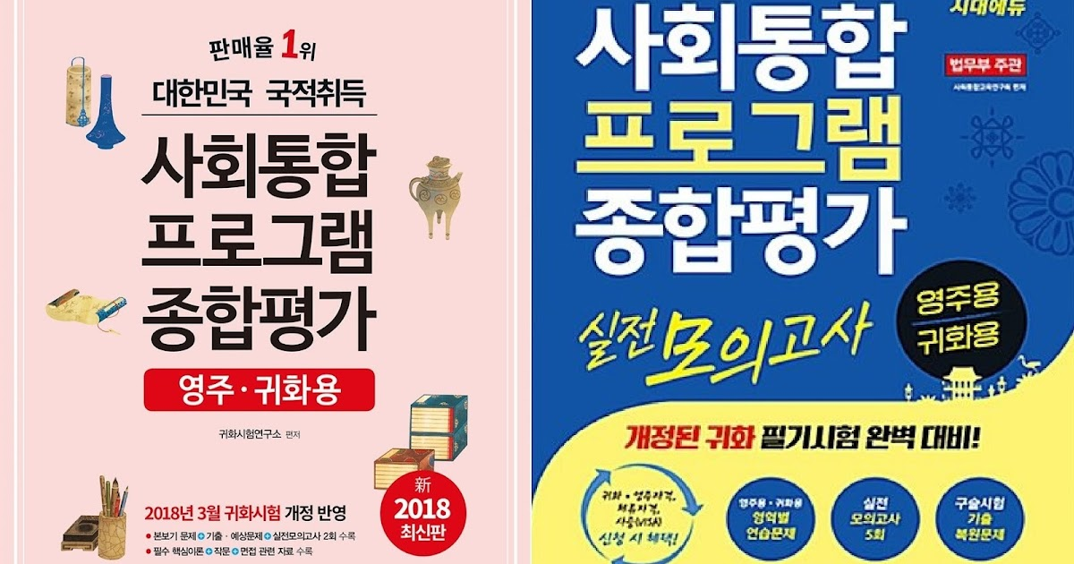 KIIP Level 5 practice tests and sample test (사회통합