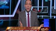 برنامج على هوى مصر حلقة الاثنين 19-12-2016 مع خالد صلاح