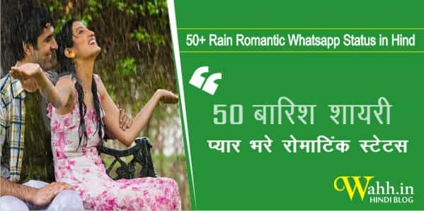50-Rain-Romantic-Whatsapp-Status-in-Hind