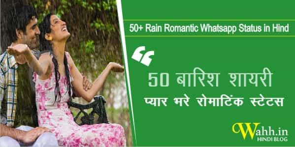 50-Rain-Romantic-Whatsapp-Status-in-Hind