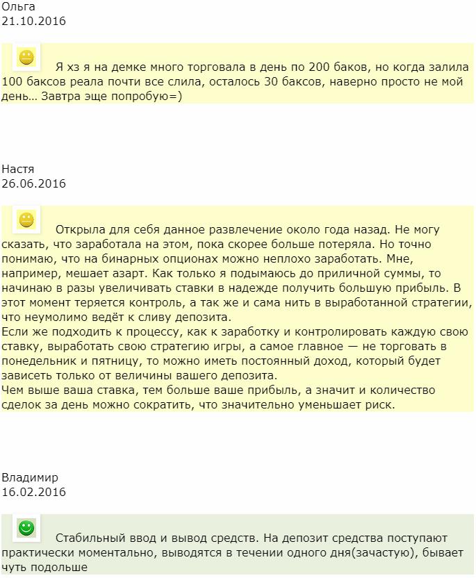 Отзыв от трейдера Ольга