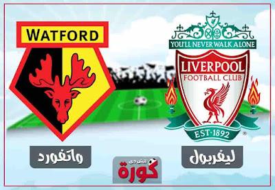 بث مباشر مباراة ليفربول وواتفورد اليوم