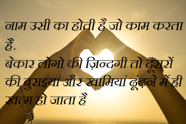 50+ Short and Cute Quotes for Love and Life in Hindi