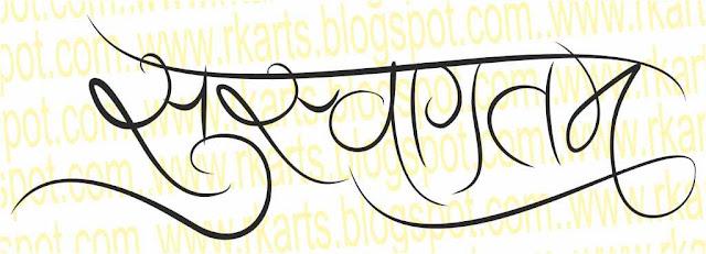 सुस्वागतम  Calligraphy Title