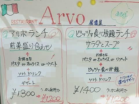 HP情報 Arvo(アルボ)