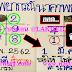 มาแล้ว...เลขเด็ดงวดนี้ 3ตัวตรงๆ หวยทำมือ สูตรเลขตารางนาคาพยากรณ์ งวดวันที่ 1/3/62