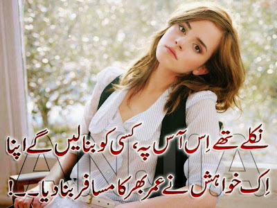 Sad Poetry   Urdu Sad Poetry   Very Sad Poetry   Poetry Pics   Urdu Poetry World,Urdu Poetry 2 Lines,Poetry In Urdu Sad With Friends,Sad Poetry In Urdu 2 Lines,Sad Poetry Images In 2 Lines,