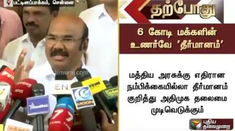 Party Head will decide on No Confidence Motion: Minister Jayakumar addressing reporters | #CMB