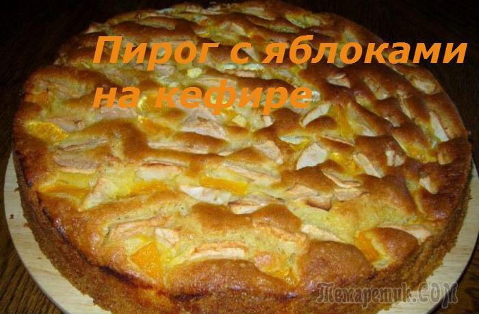 быстрый пирог к чаю рецепт с фото на кефире