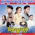 Khmer Movie - Lbeng Vannak Sne 29 Continue - Movie Khmer - Thai Drama