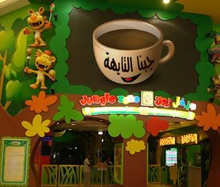 السياحة في قطر بالصور - جنغل زون Jungle Zone