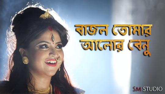 Bajlo Tomar Alor Benu - Durga Puja Agomoni Song