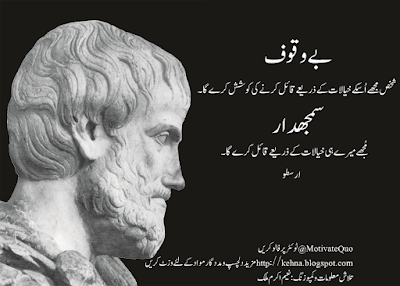 Aristotle Urdu