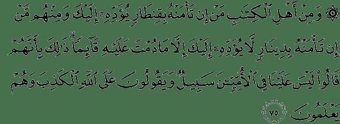 Surat Ali Imran Ayat 75