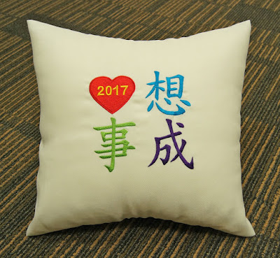 Beige Cushion with chinese words 心想事成