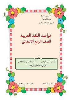 كتاب قواعد اللغة العربية للصف الرابع الأبتدائي