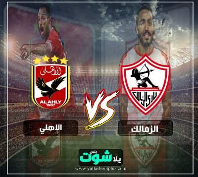 مشاهدة مباراة الاهلي والزمالك بث مباشر اليوم 30-3-2019 في الدوري المصري