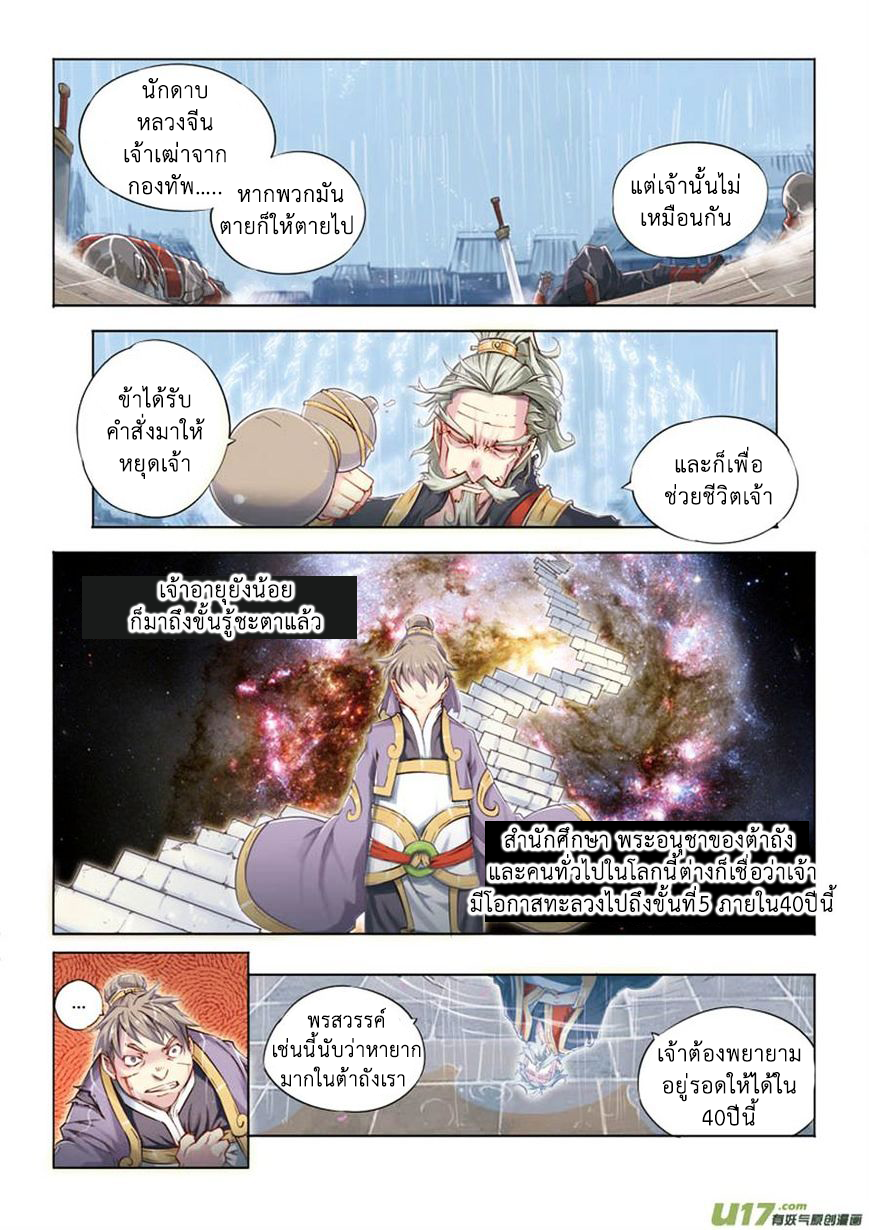 Jiang Ye ตอนที่ 16 หน้า 9